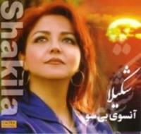 Rasme Zamouneh mp3 download