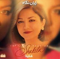 Ghame Behaj Rafteh mp3 download