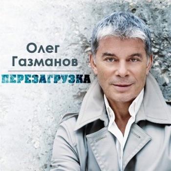 Олег Газманов Путана