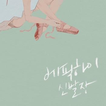 Download Eyes Nose Lips (feat. TAEYANG) Epik High MP3