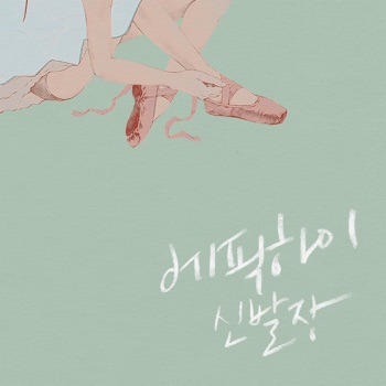 SHOEBOX by Epik High album download
