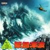 Emergency Tsunami album cover