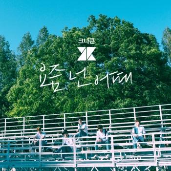 요즘 넌 어때 - Single by KNK album download