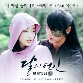 Download Can You Hear My Heart (feat. LEE HI) Epik High MP3